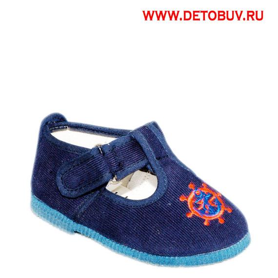 Интернет Магазин Детской Обуви Тапочки