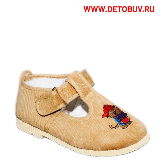 Интернет Магазин Детской Обуви Топ Топ